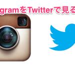 InstagramをTwitterで見る方法