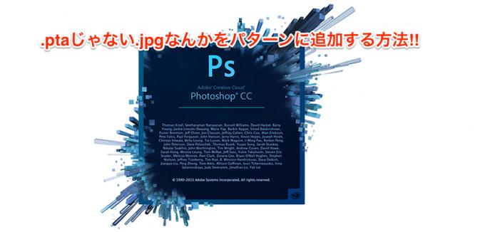 .jpgなどをパターンに追加する方法