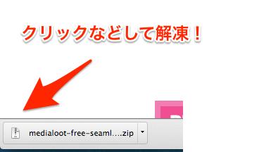 zipファイルを解凍