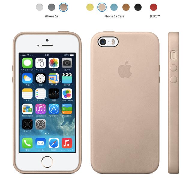 iPhone5Sカバー組み合わせ