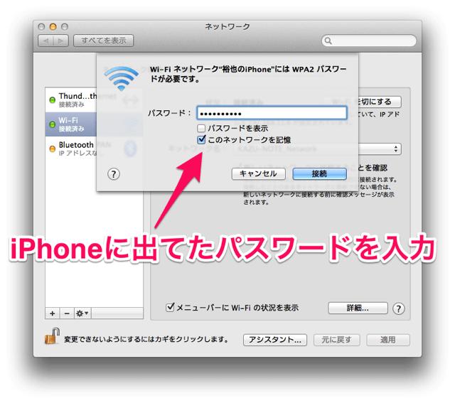 Macにパスワードを入力
