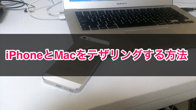 iPhoneとMacをテザリングする方法