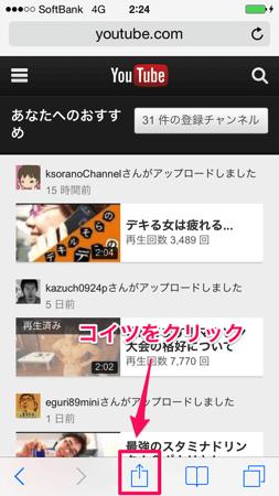 YouTubeにアクセス