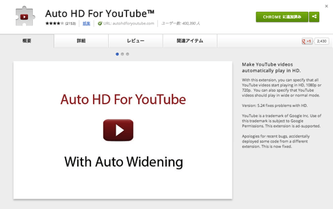 Chrome拡張機能『Auto HD For YouTube™』