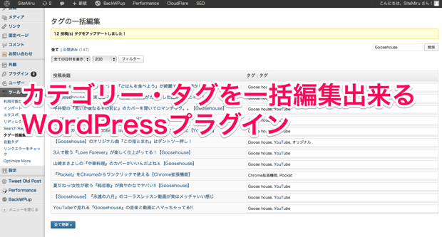 WordPressプラグイン『Term Management Tools』