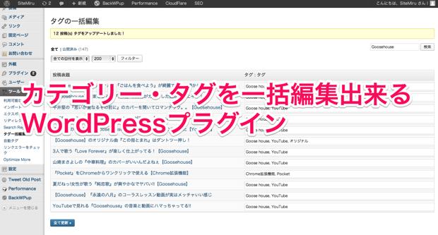 WordPressプラグイン『Term Management Tools』