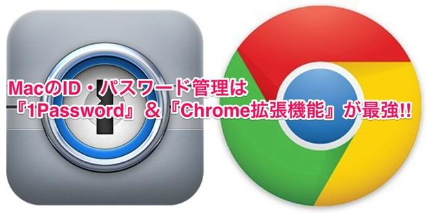 『1Password』&『Chrome拡張機能』が最強!!