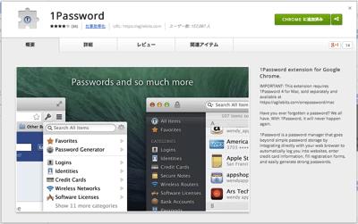 Chrome拡張機能『1Password』