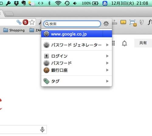 Chromeのブラウザ上でログイン