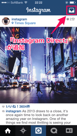 Instagram Directが追加