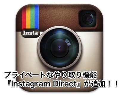 『Instagram Direct』