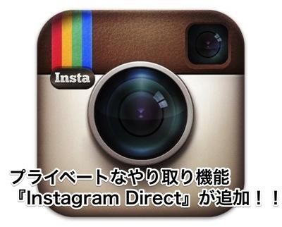 『Instagram Direct』