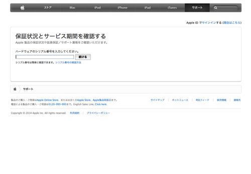 アップルのサポートページ