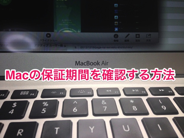 Macの保証期間を確認する方法