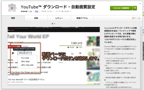 YouTube™ ダウンロード・自動画質設定