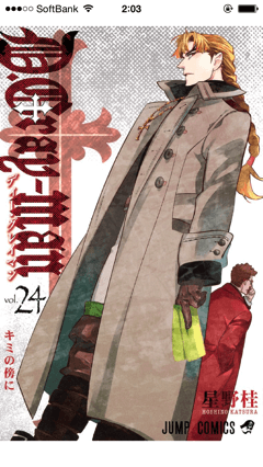 D.Gray-man24巻Kindle