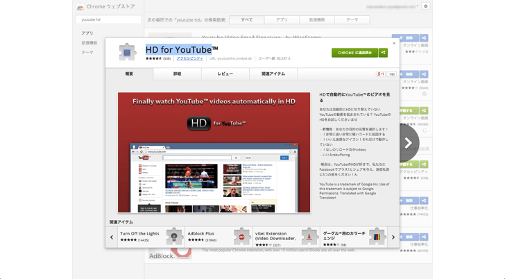 Chrome拡張機能『HD for YouTube』