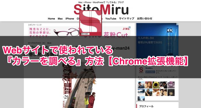Webサイトで使われている『カラーを調べる』方法【Chrome拡張機能】