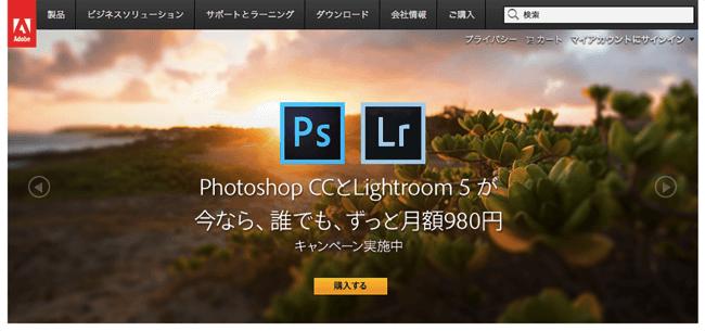 『AdobeCC』から『PhotoshopCC月額980円』へ乗り換えました。
