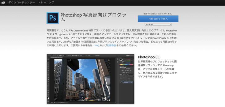 Photoshop CC 月額980円プラン