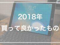 【2018年】『買って良かったもの』まとめ