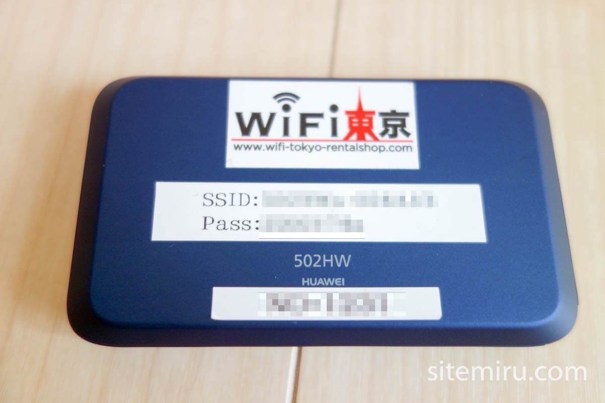 Wi-FiのID/PASS