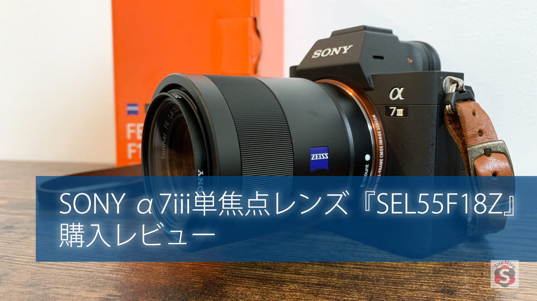 SONY α7iii単焦点レンズ『SEL55F18Z』購入レビュー!調布市深大寺で試し撮り