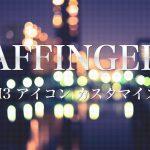 affinger-h3-icon-customize.jpg