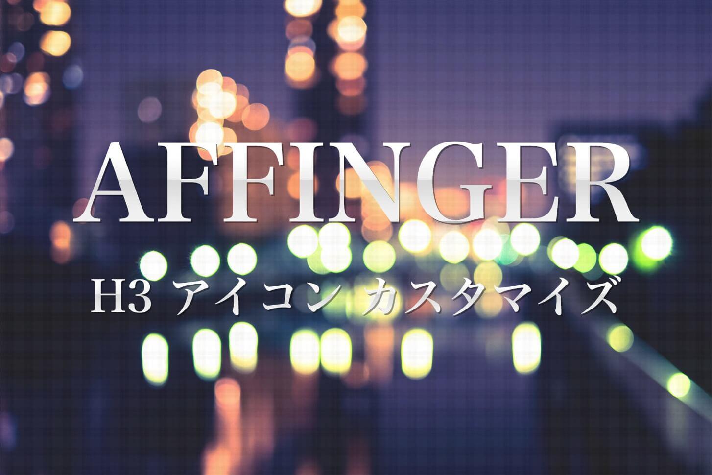 Affinger h3 icon customize