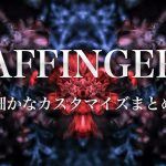 affinger-small-customize.jpg