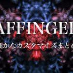 affinger-small-customize.jpg