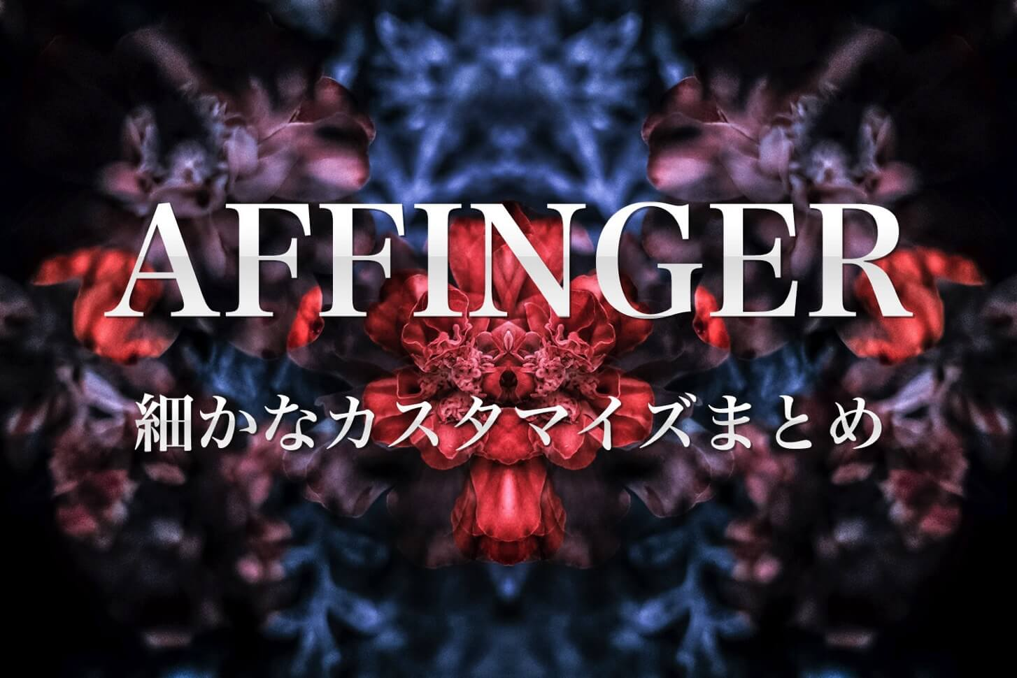 affinger-small-customize