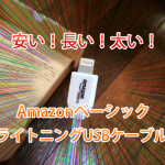 amazon-basic-lightning-usb-cable180cm.png