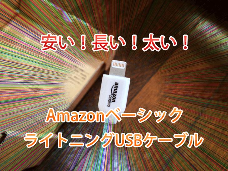 安い!長い!太い!『Amazonベーシック ライトニングUSBケーブル 180cm』をレビュー!