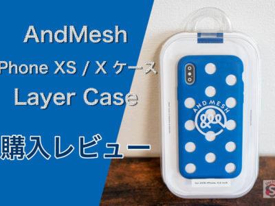 【ZOZOTOWN先行発売】『AndMesh(アンドメッシュ) iPhone XS / X ケース Layer Case』をレビュー!