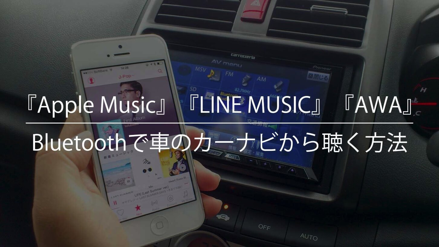 Applemusic linemusic awa carnavi bluetooth00