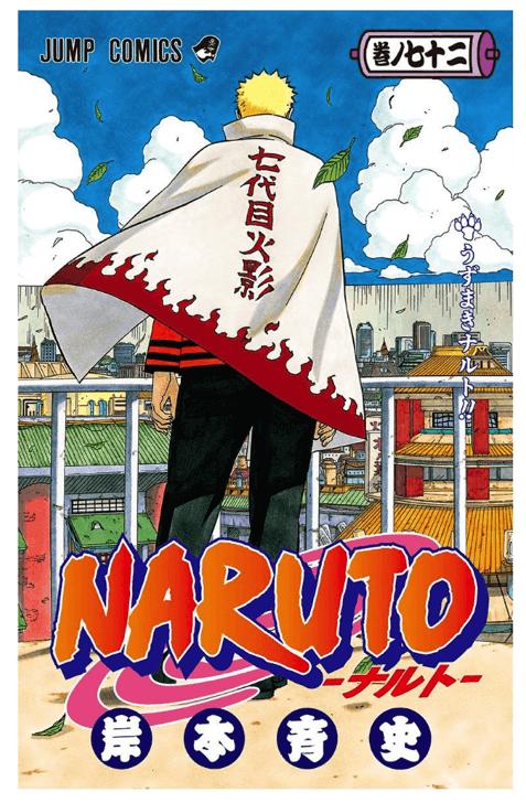 【Kindle】完結の最終巻『NARUTO―ナルト― 72』が発売開始!