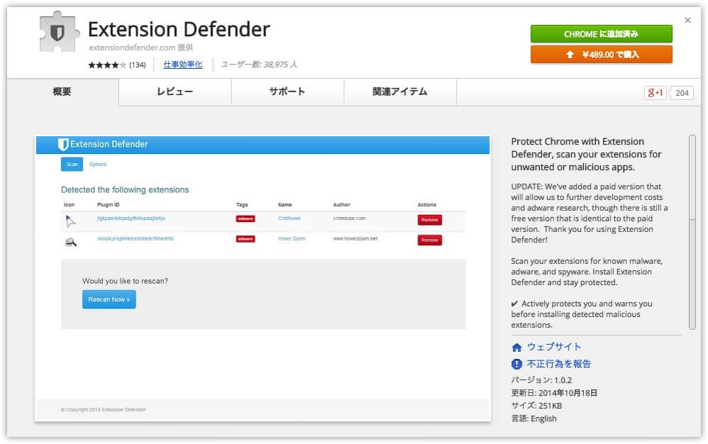 chrome-extension-defender2