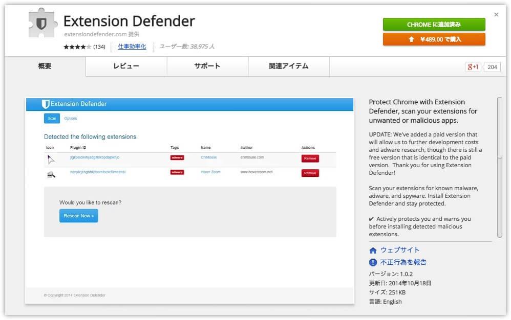 chrome-extension-defender2