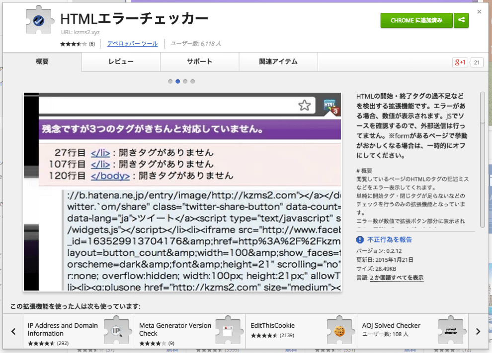 chrome-html-error-checker