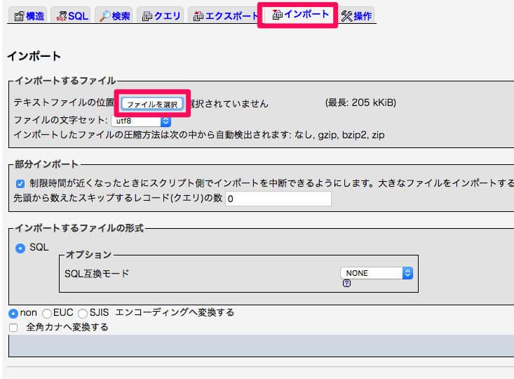 database-import02