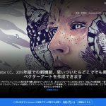 illustrator-cc-980yen.jpg