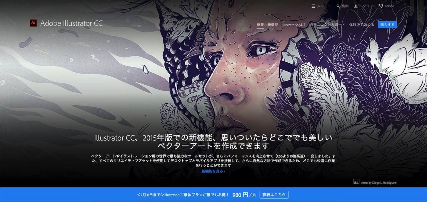 illustrator-cc-980yen