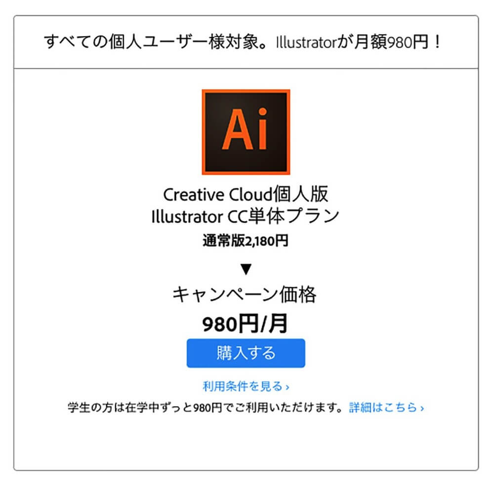 Illustrator cc 980yen2