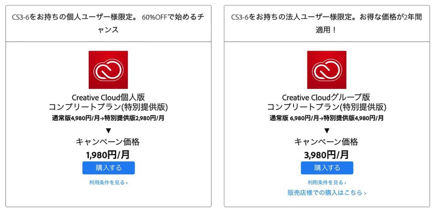 Illustrator cc 980yen3