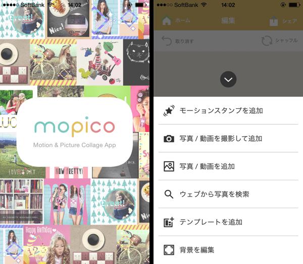 iphone-app-mopico02