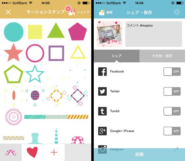 iphone-app-mopico04