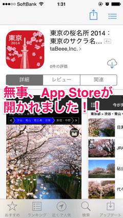 無事アプリリンク先のApp Storeが開かれます