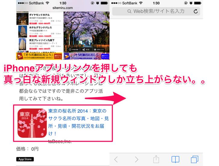 iPhoneアプリリンクを押しても真っ白な新規ウィンドウ立ち上がるだけ。
