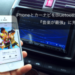 iphone-carnavi-bluetooth-good-music.png